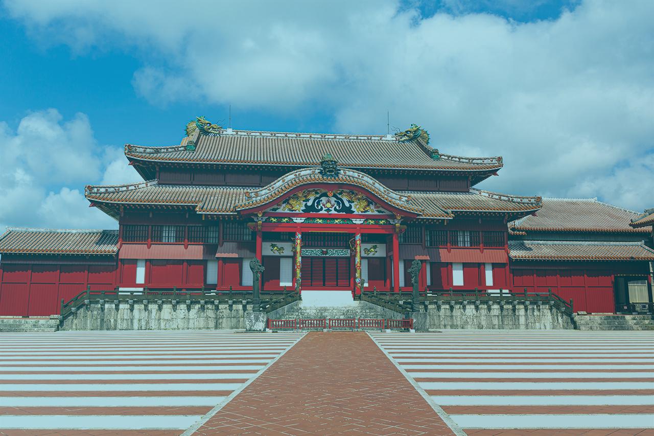沖縄県振興・発展
